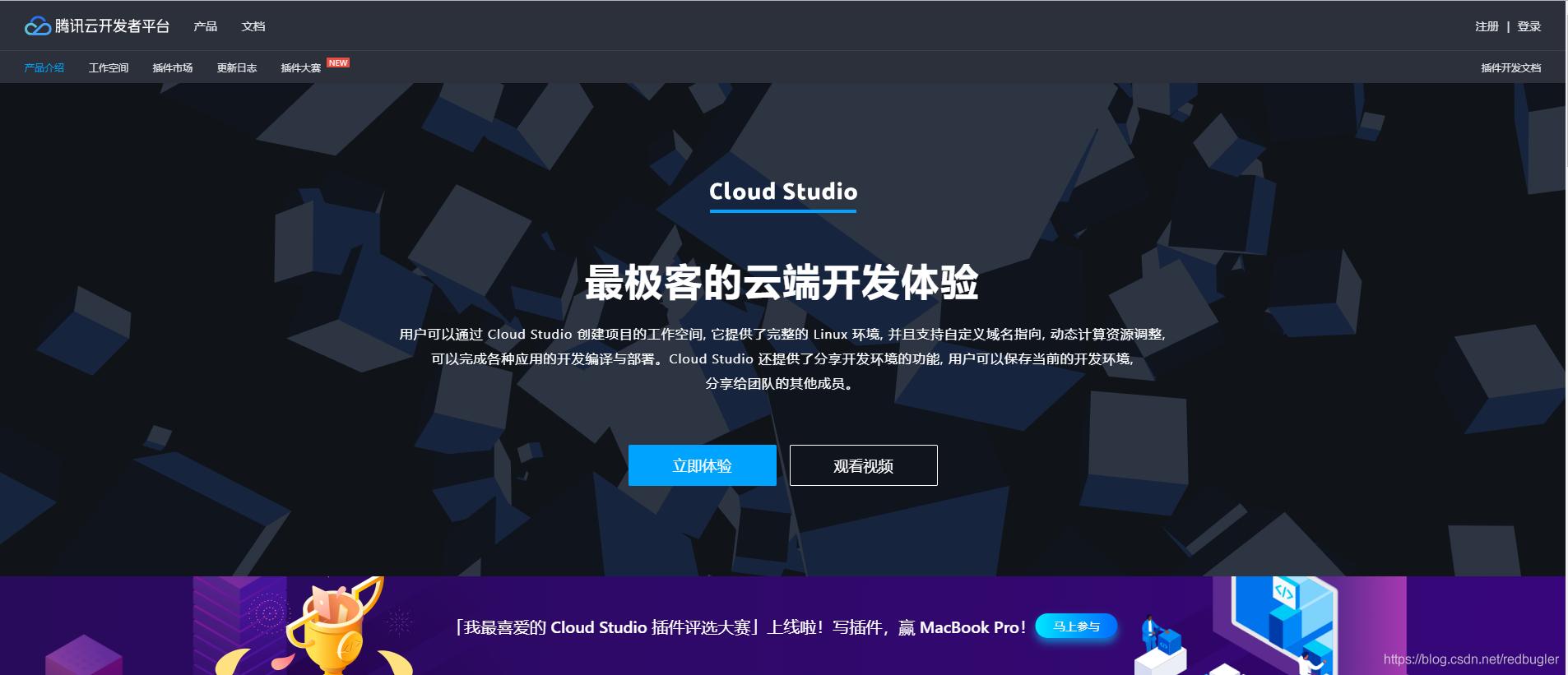 腾讯云开发者平台