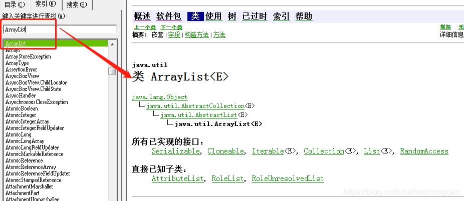 Java應用程式開發學習之集合ArrayList類的使用方法- IT閱讀
