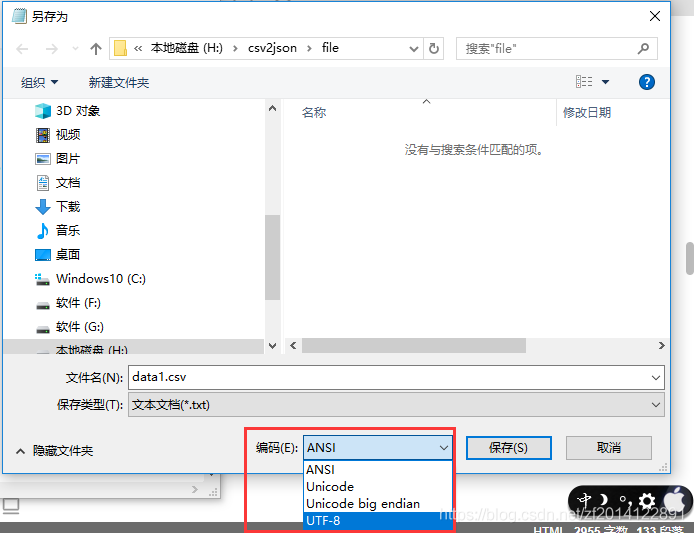 UTF-8格式文件