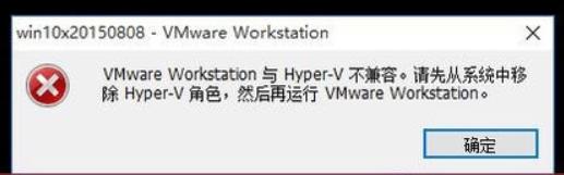 Vmware无法正常运行