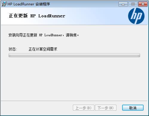 loadrunner 12 破解