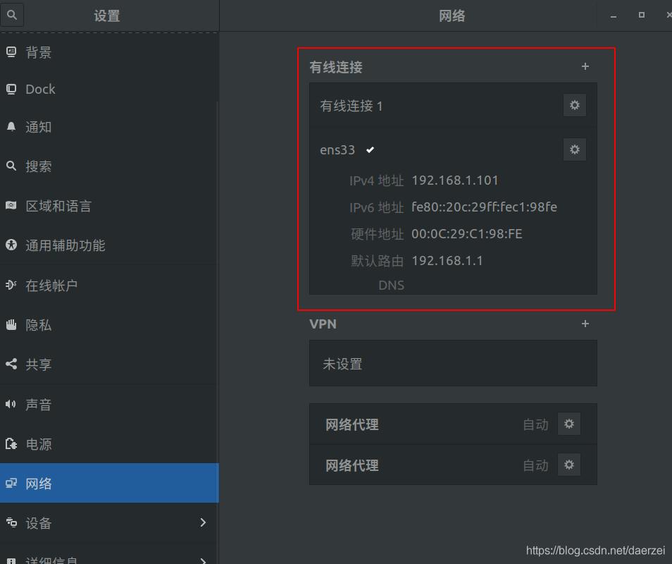 Ubuntu18.04连不网报有线连接未托管_06.png
