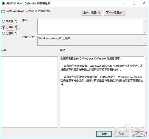 如何关闭win10自带杀毒软件 Windows Defender