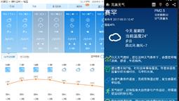 和风天气预报AndroidAPP-安卓(包含功能:天气预报-备忘录-高德地图定位-日历)