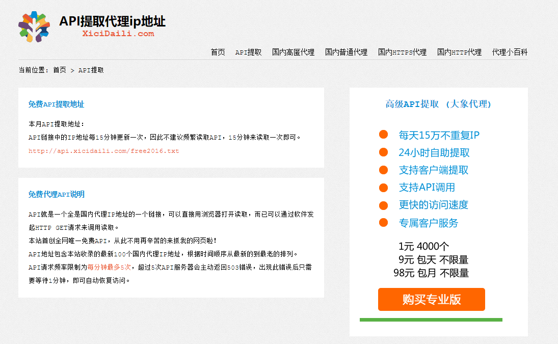 网站API
