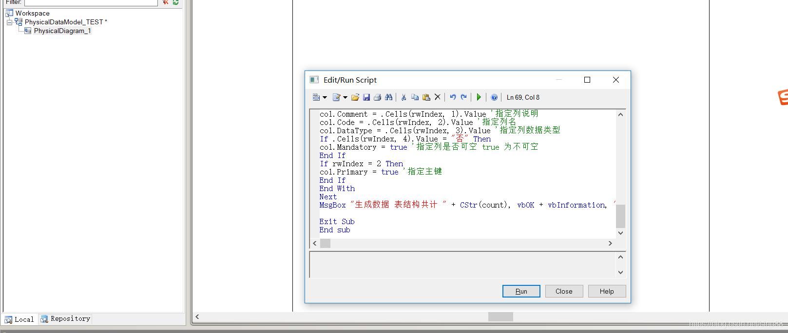 excel 导入 PowerDesigner-2