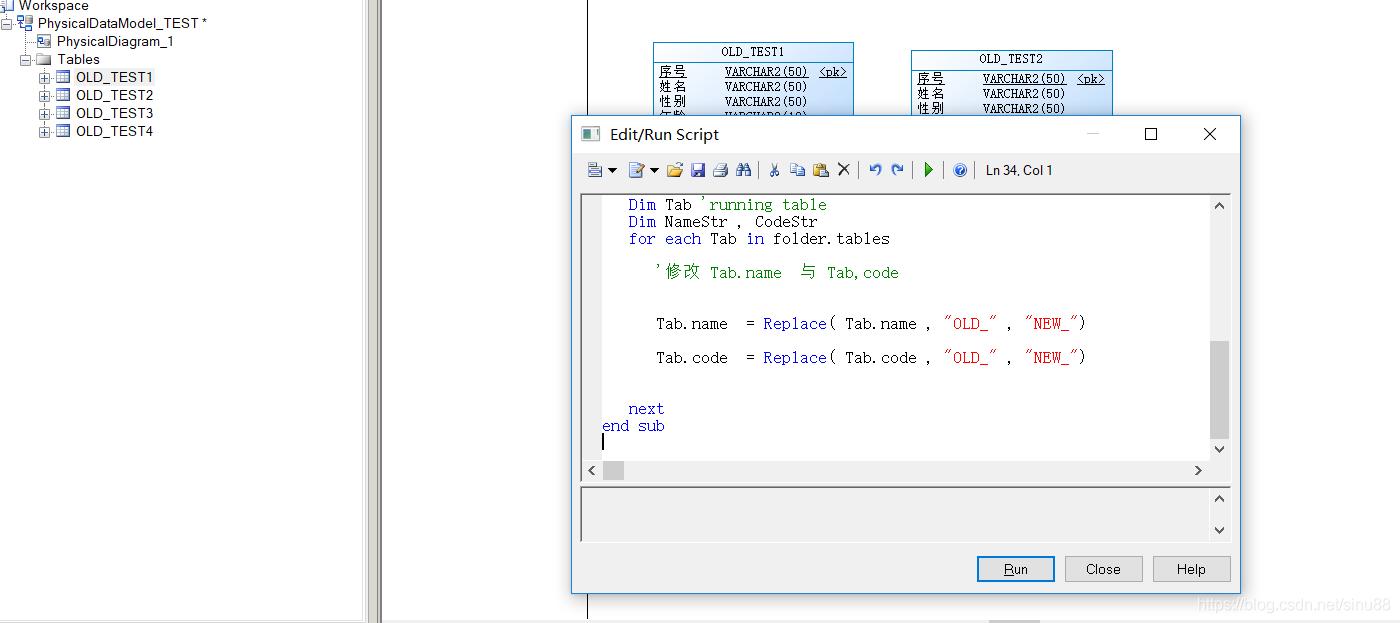 PowerDesigner 批量修改表前缀-1