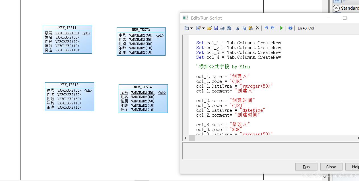 PowerDesigner 批量添加字段-1