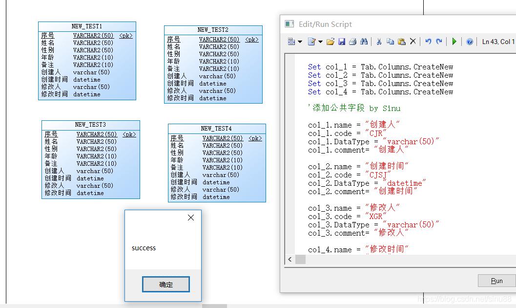 PowerDesigner 批量添加字段-2