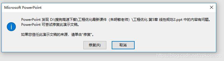 打开PPT出现内容错误的提示,怎么办?