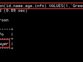MySQL(四) 數據表的插入、更新、刪除數據