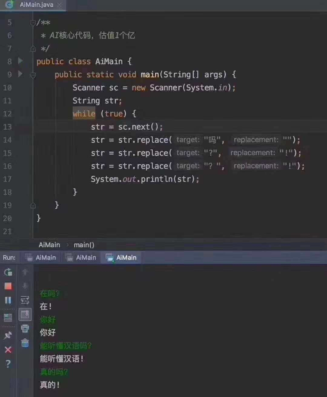 核心AI代码
