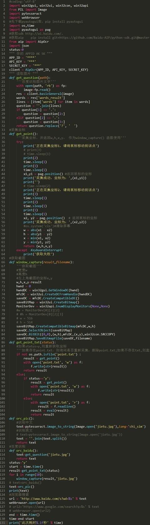 用python实现自动搜索答题,上网课轻松不挂科!