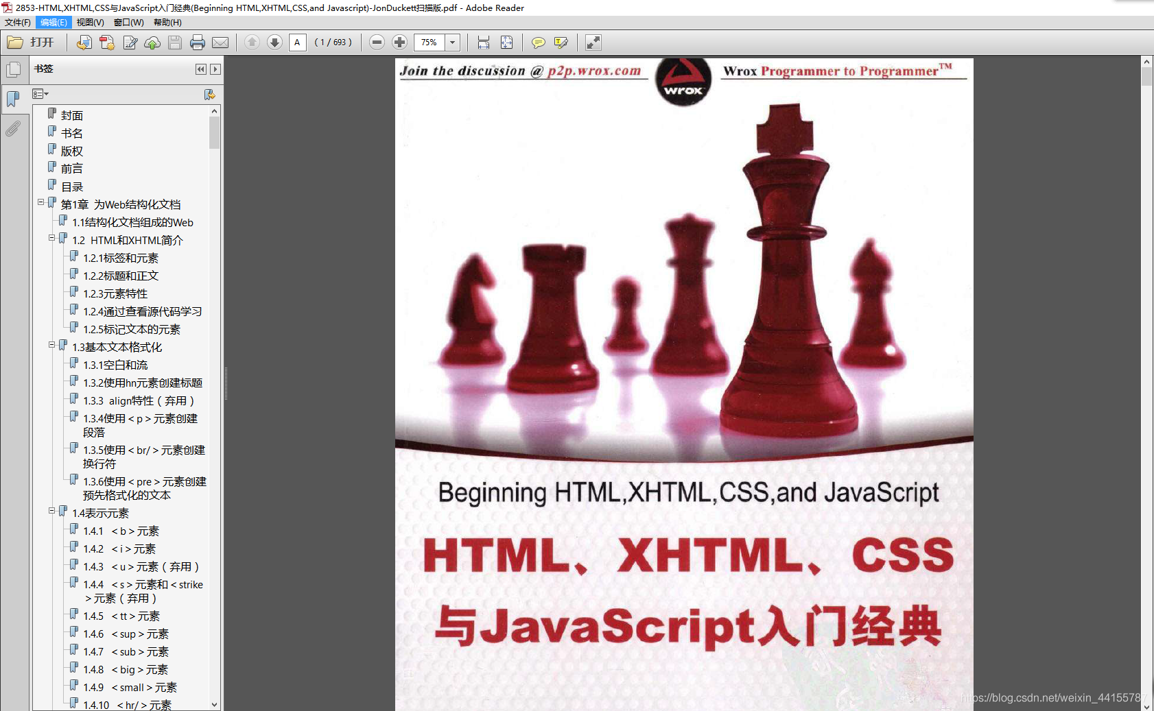 Html Xhtml Css与javascript入门经典 Beginning Html Xhtml Css And