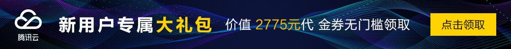https://cloud.tencent.com/redirect.php?redirect=1005&cps_key=5d607bf4fc8324e3a6fd25e68965f9e7