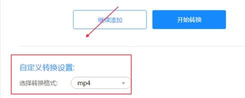 在电脑上怎么将WMV格式在线转换成MP4格式