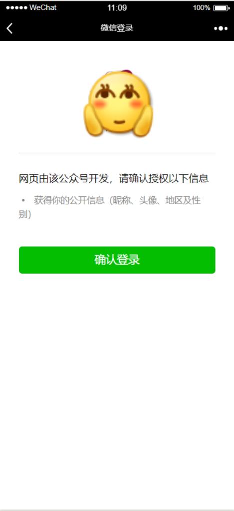 微信授权页面