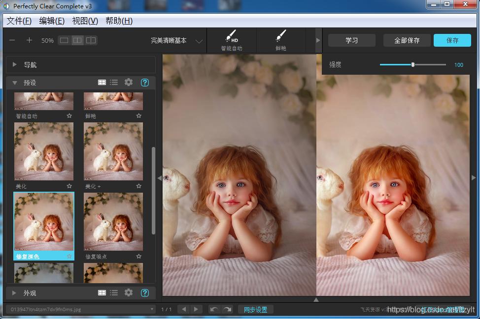 PS/LR图像清晰锐化智能调色磨皮滤镜Perfectly Clear Complete V3.6汉化版 x64