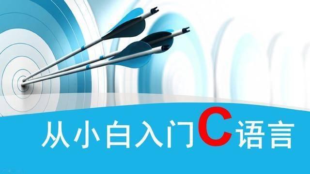 C语言10个经典小程序——小白必备!