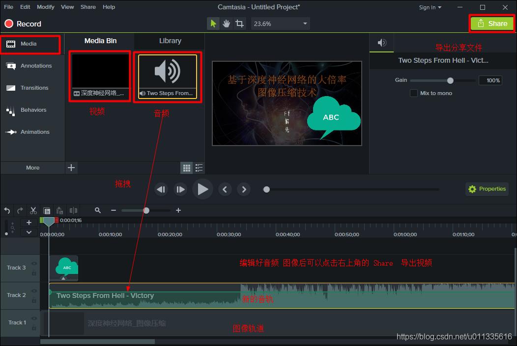 替换视频中的音轨示意图
