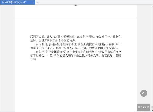 100页的PDF秒变Word文档,微信这个免费功能太好用了!