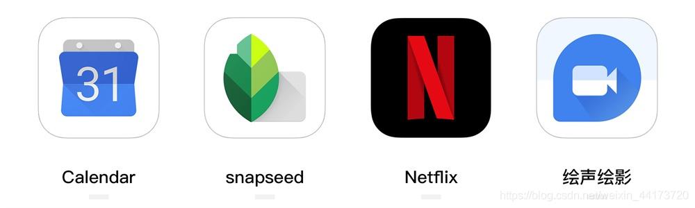 Calendar、Snapseed、Netflix、绘声绘影的产品图标
