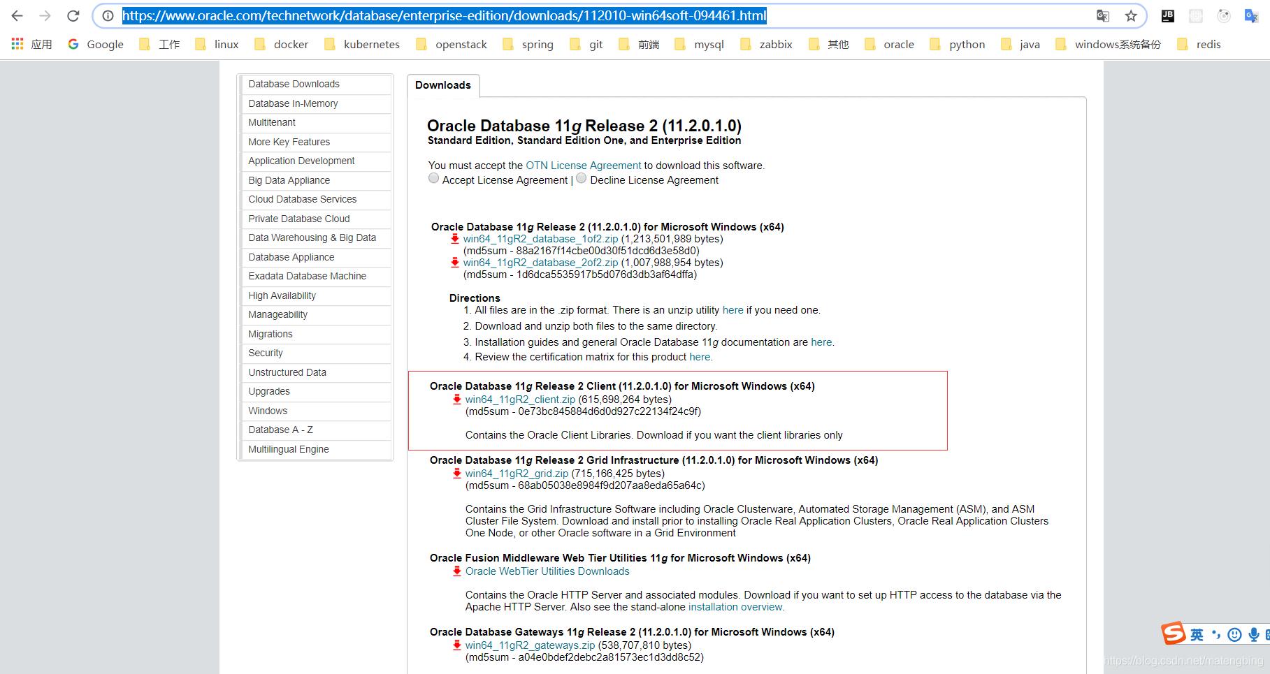 oracle11gR2 64位客户端下载