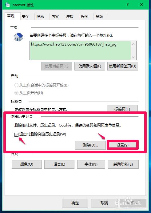 Win10系统中临时文件夹位置及临时文件的删除