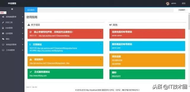 「开源」springboot快速开发框架推荐,接私活利器