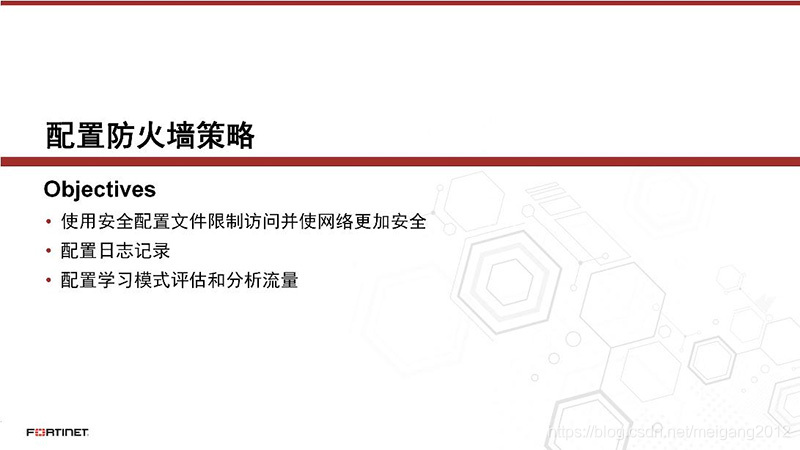 教程篇(6 0) 02  防火牆策略❀ 飛塔(Fortinet) 網路安全專家NSE4