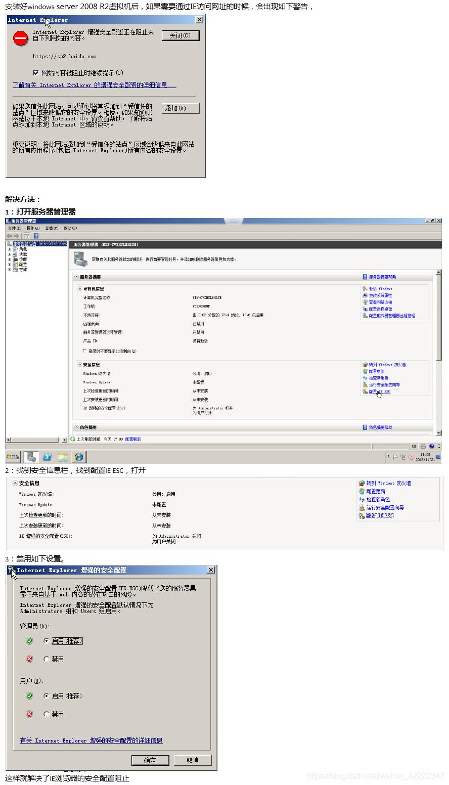 windows2008 IE浏览器 增强安全配置阻止
