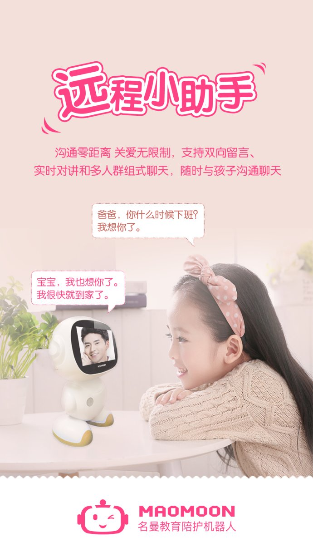 名曼教育陪护机器人上市,将成为家庭教育的标配
