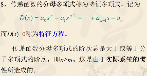 传递函数几点说明