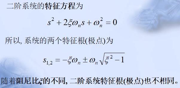 二阶系统特征方程