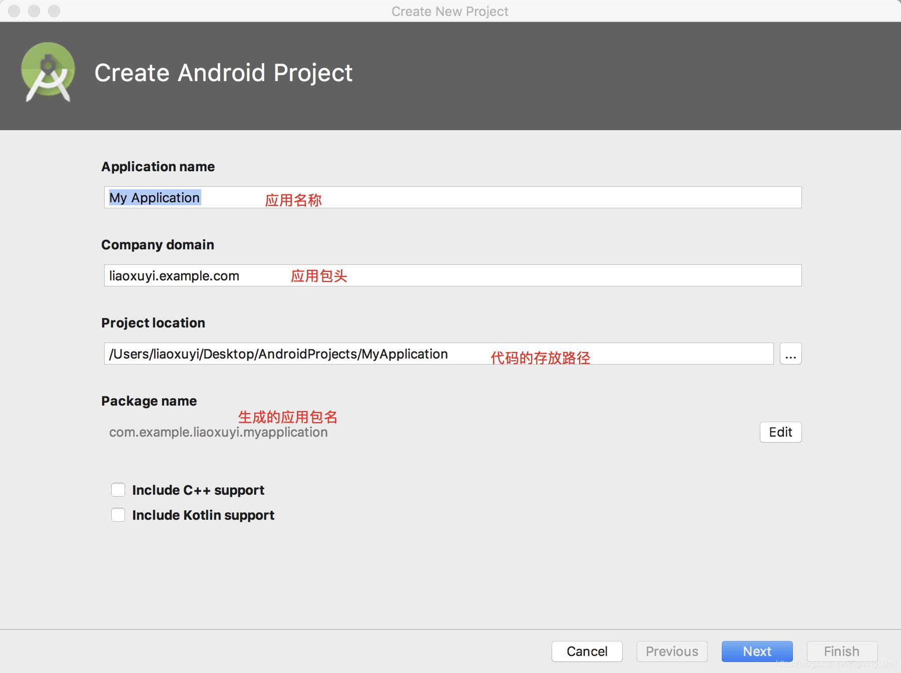 新建Android项目