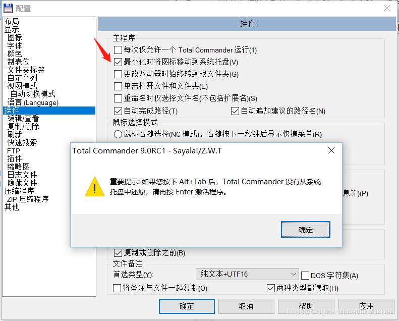 AHK]autohotkey启动TC程序,如何把TC程序窗口最小化