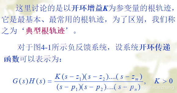 传递函数变换