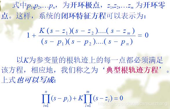 典型根轨迹方程