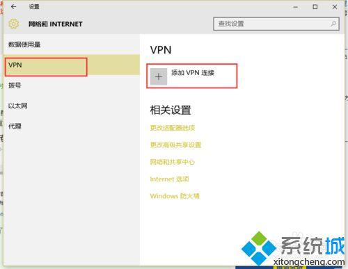 win10连接虚拟网络的步骤3