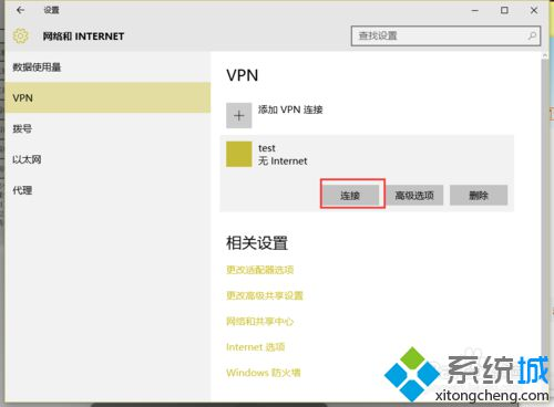 win10连接虚拟网络的步骤5