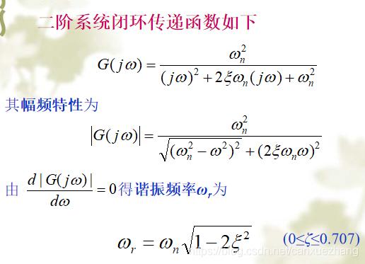 二阶系统闭环传递函数