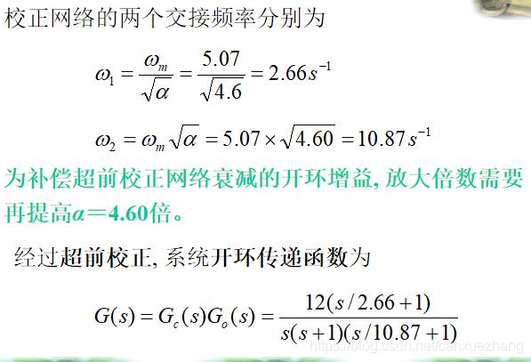 计算w1,w2,和G