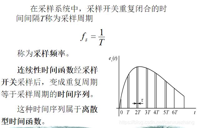 离散型时间函数