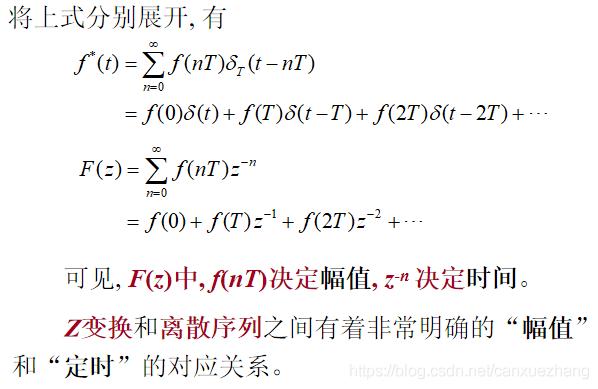 z变换和离散序列之间的关系