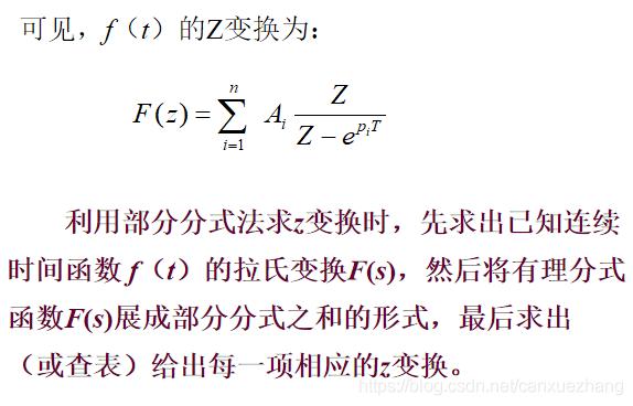 部分分式法