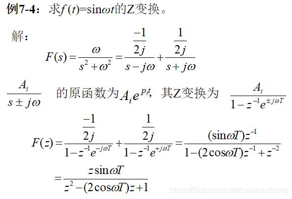 部分分式法例题2