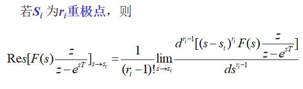 留数计算法