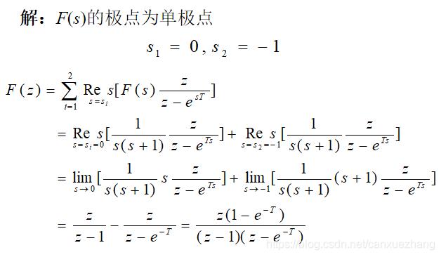 留数计算法例题