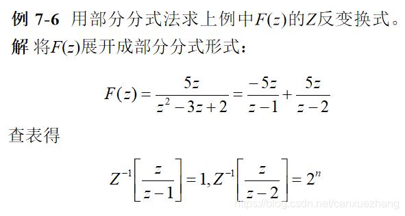 部分分式法例题