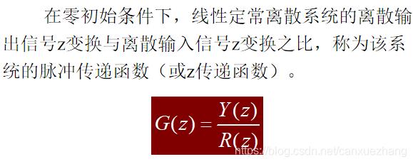 脉冲传递函数概念